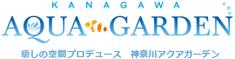 神奈川県の熱帯魚水槽のレンタル・リース・メンテナンスなら神戸アクアガーデン